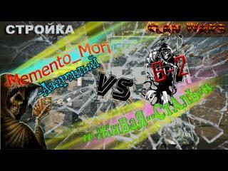 .Memento_mori vs н-ЖиВаЯ--СтАлЬ-н