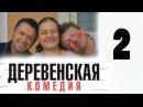 Деревенская комедия - 2 серия - Прабабкин рецепт - Комедийный сериал