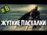 Страшные / Жуткие пасхалки в играх #8 - ТОП