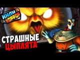 Cluck Yegger in Escape From The Planet of the Poultroid прохождение ● Инди Хоррор