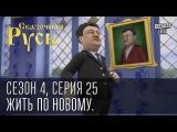 Сказочная Русь. Сезон 4, серия 25. Жить по новому. Порошенко и его бизнес.