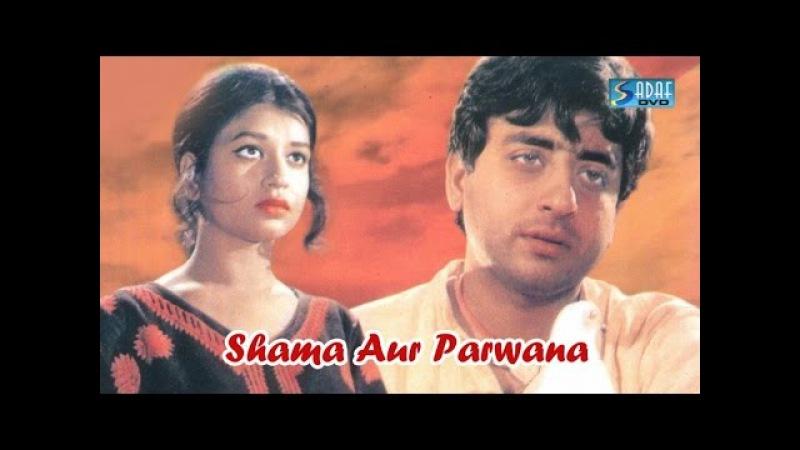 Nadeem, Rangeela, Lehri, Aini - Shama Aur Parwana - Pakistani Urdu Classic Movie 1970