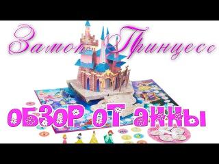 Обзор на настольную игру от Hasbro Волшебный замок - Принцессы Дисней от Анны