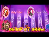 Интересный обзор Ever After High Holly O`Hair и Poppy O`Hair от Анны