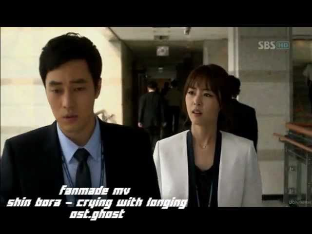 Shin Bora (신보라) - 그리워 운다 Crying With Longing (Ghost 유령 OST)