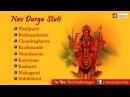 Nav Durga Stuti By Anuradha Paudwal Navratri Songs Hindi Non Stop 2014
