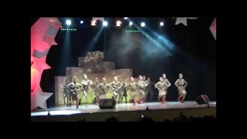 образцовый хореографический ансамбль ,,Домино-Денс,,военный танец,,Военное попурри,,