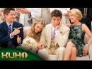 Большая свадьба (Трейлер)