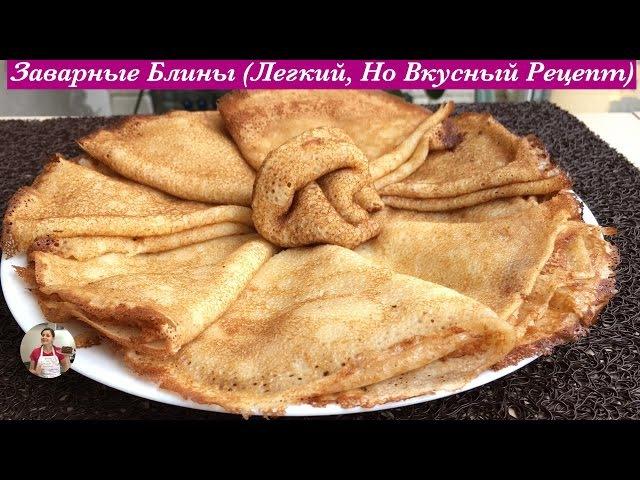 Заварные Блины Блинчики очень легкие и нежные Простой Рецепт Pancakes English Subtitles смотреть онлайн без регистрации