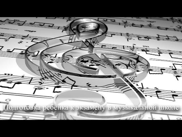 Подготовка ребенка к экзамену в музыкальной школе