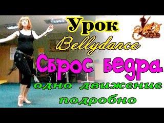 Видео уроки восточных танцев для начинающих. Одно движение - СБРОСЫ БЕДРА