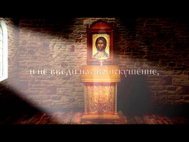 ОТЧЕ НАШ самая сильная молитва Господня