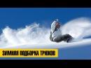 УДИВИТЕЛЬНЫЕ ТРЮКИ и НЕВЕРОЯТНЫЕ ЛЮДИ Зимняя подборка Трюки на сноуборде, лыж...