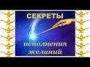 «4 Главных секрета исполнения Желаний». Вебинар. 25.11.2015. Евгений Джим