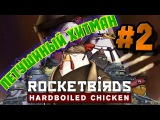 Прохождение игры Rocketbirds Hardboiled Chicken