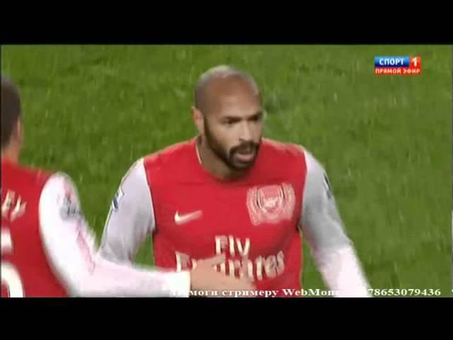 Арсенал Лондон 1-0 Лидс Юнайтед. АНГЛИЯ: FA Cup. 09.01.2012