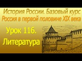 Литература. Россия в первой половине XIX в. Урок 136