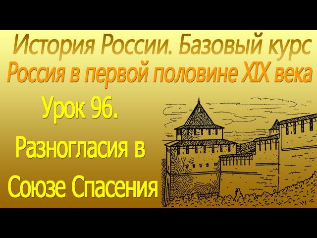 Разногласия в Союзе Спасения. Россия в первой половине XIX века. Урок 96