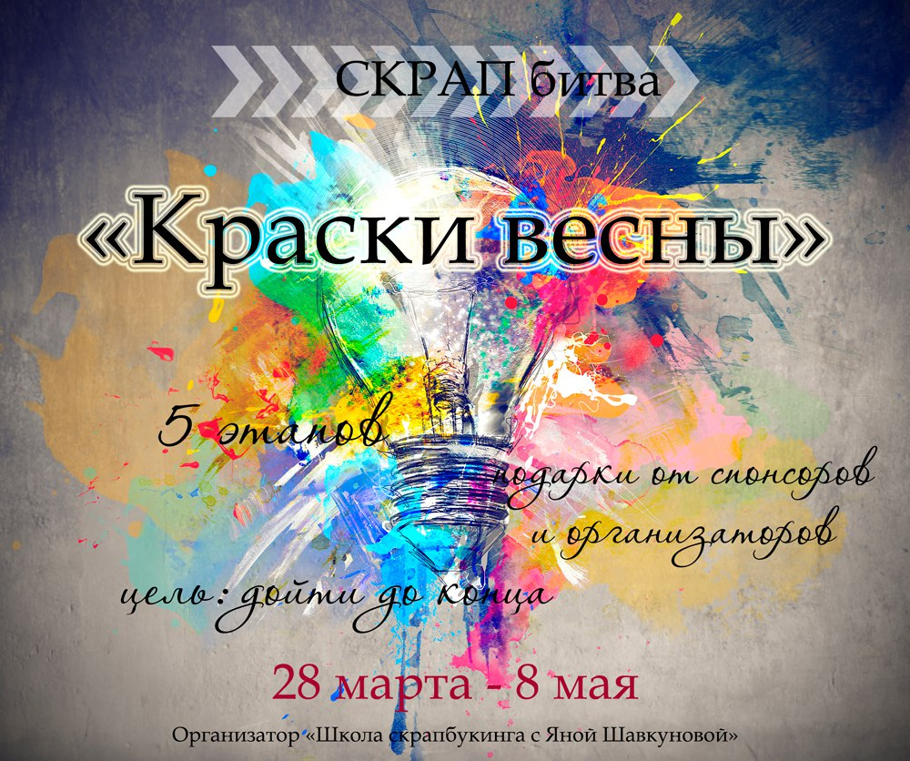 """Скрапбитва """"Краски весны"""""""