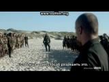 Черные Паруса 3 сезон 6 серия (промо) русские субтитры