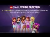 LEGO® Friends: ЛУЧШИЕ ПОДРУЖКИ - новый фильм от вселенной LEGO®