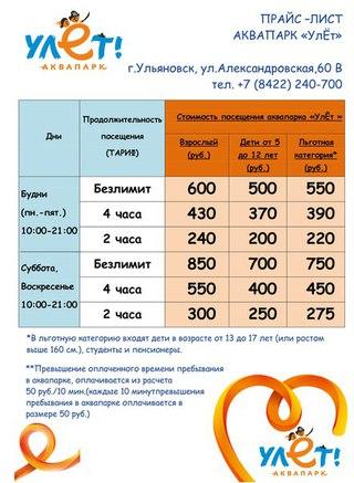 Расценки на работу ульяновск