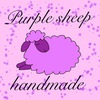 Творческий домик Purple sheep
