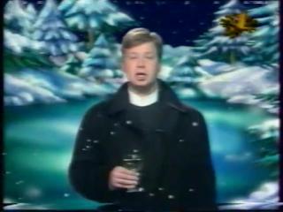 Новогоднее обращение Валдиса Пельша (ОРТ, 31 декабря 1997)
