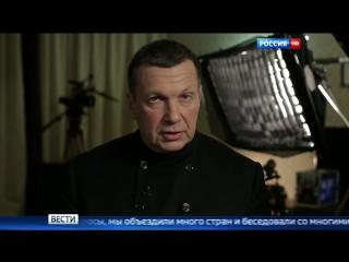 Миропорядок_ 20 декабря документальный фильм Владимира Соловьева