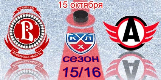 Витязь (Подольск) - Автомобилист (Екатеринбург) 1:2 Б