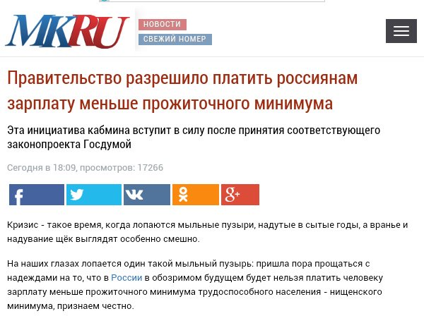 Силуанов озвучил прогноз падения темпов роста экономики РФ: Дно будет достигнуто в IV квартале - Цензор.НЕТ 9931