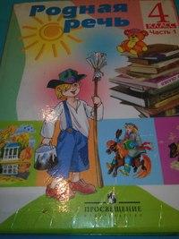 рабочая тетрадь по русскому языку 5 класс к учебнику разумовской ответы