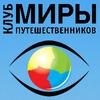 """Клуб путешественников """"Миры"""""""