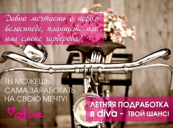 #divarussia