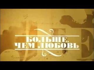 Больше чем любовь фильм| Нина Чавчавадзе и Александр Грибоедов смотреть онлайн