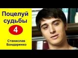ПОЦЕЛУЙ  СУДЬБЫ 4 серия *СТАС БОНДАРЕНКО