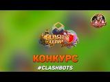 Конкурс #clashbots конфиг /clash of clans bots