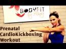 BodyFit By Amy - Prenatal CardioKick Workout   Кардио-тренировка на основе кикбосинга для беременных