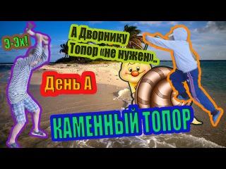 _КАМЕННЫЙ ТОПОР_ А Дворнику Топор