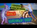 _КАМЕННЫЙ ТОПОР_ А Дворнику Топор не Нужен.. Шоу Затерянные На Острове.. С Дворником!..