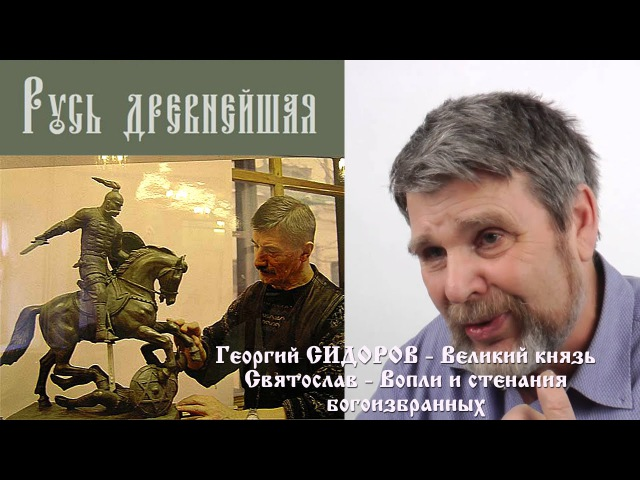 Георгий Сидоров - Великий князь Святослав - Вопли и стенания богоизбранных