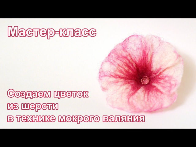 Брошь. Мастер-класс по созданию цветка в технике мокрого валяния