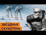 Star Wars Battlefront. Стоит ли покупать игру? Впечатления от ОБТ