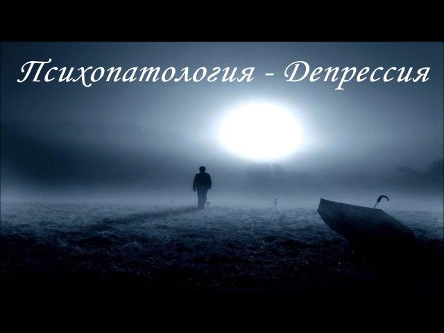 Психопатология - Депрессия