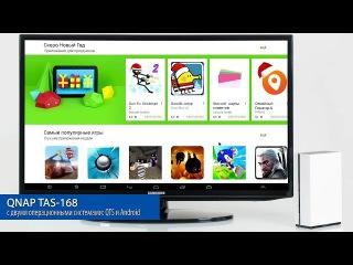 Qnap TAS-168 с двумя операционными системами QTS и Android