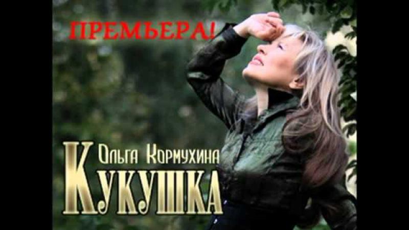ОЛЬГА КОРМУХИНА - КУКУШКА (ПРЕМЬЕРА 2011)