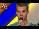 Неизвецкий Виталий Седая ночь Юрий Шатунов Х Фактор 5 Кастинг во Львове 13 09 2014