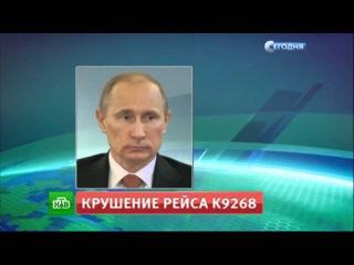 Путин поручил направить самолеты МЧС на место крушения российского лайнера вЕгипте