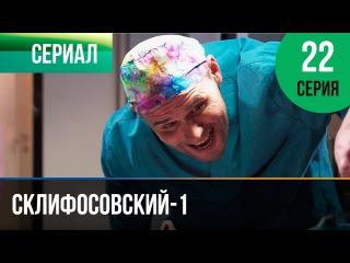 Склифосовский 1 сезон 22 серия - Склиф - Мелодрама | Фильмы и сериалы - Русские мелодрамы