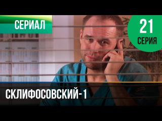 Склифосовский 1 сезон 21 серия - Склиф - Мелодрама | Фильмы и сериалы - Русские мелодрамы